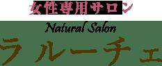 natural salon ラ ルーチェ